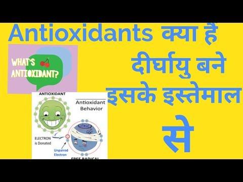 Antioxidant ? सरल भाषा मे समझे और लाभ उठाएं