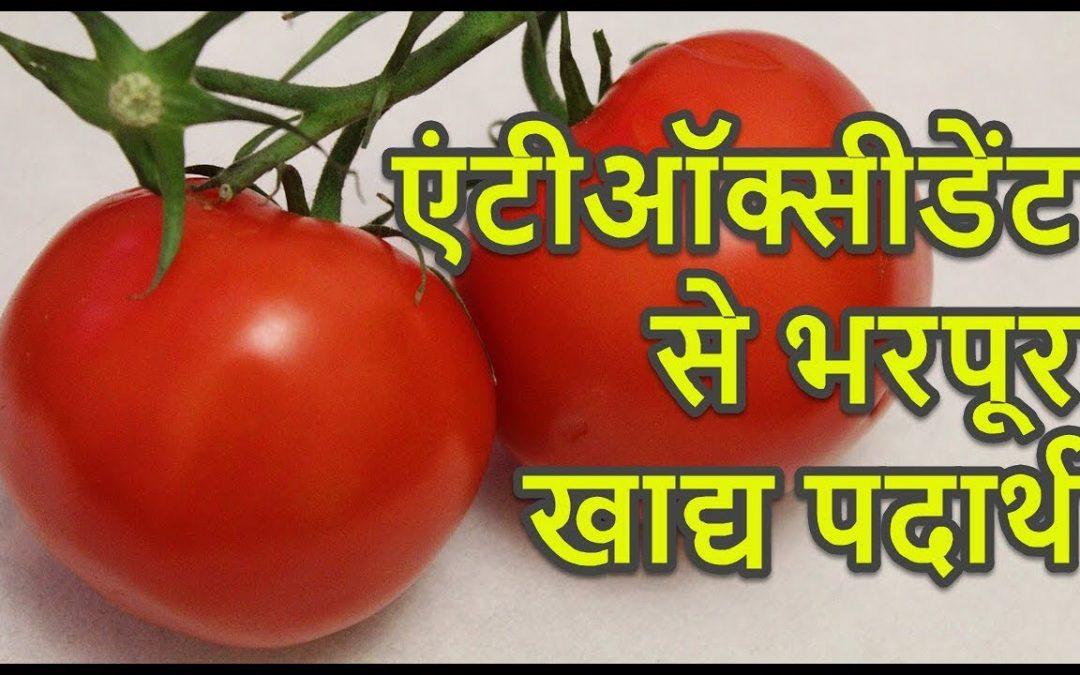 एंटीऑक्सीडेंट से भरपूर 10 खाद्य पदार्थ | Antioxidant Rich Super Foods In Hindi